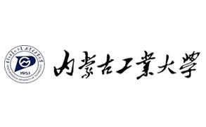 成功案例:内蒙古工业大学