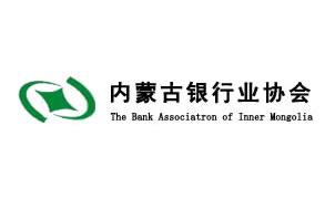成功案例:内蒙古银行业协会