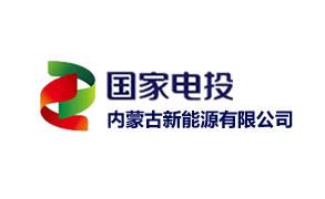 成功案例:国家电投集团内蒙古新能源有限公司