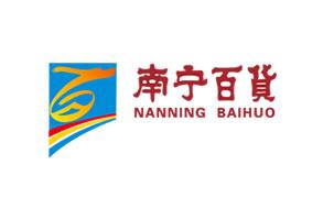 成功案例:南宁百货大楼股份有限公司